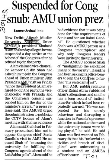 Suspended for Cong snub, AMU union prez (Aligarh Muslim University (AMU))