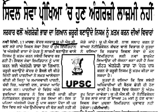 English not compulsary in UPSC exam (Union Public Service Commission (UPSC))