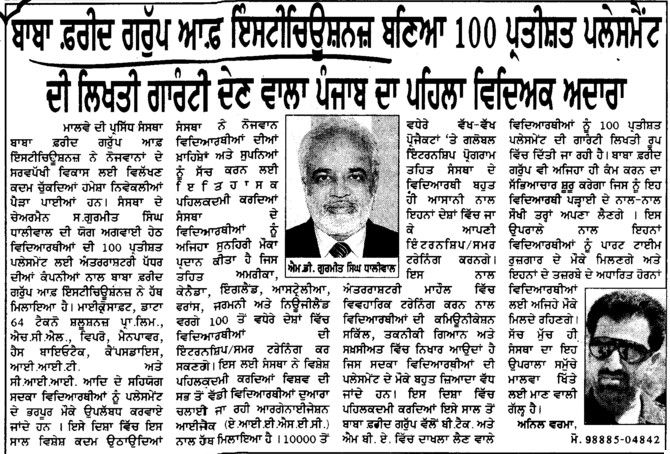100 placement campus (Baba Farid Group of Institutions)