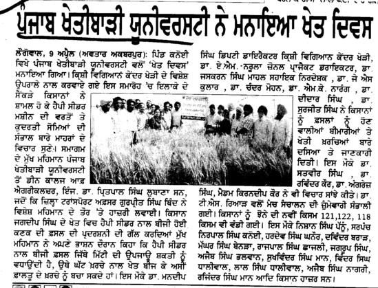 Agricultural day celebrated (Punjab Agricultural University PAU)