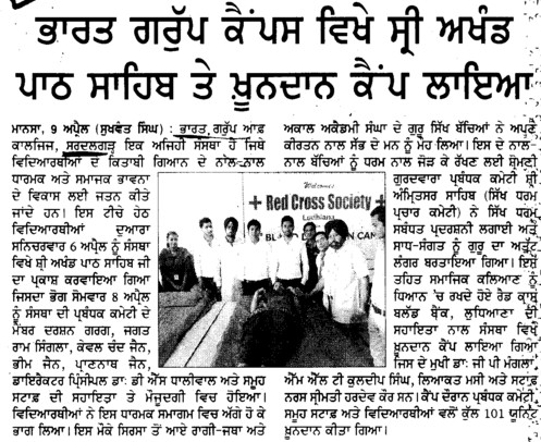 Sri Akhand Path Sahib and Blood donation camp (Bharat Group of Institutions)