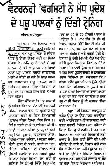 Training to Pashu Palak (Punjab Agricultural University PAU)