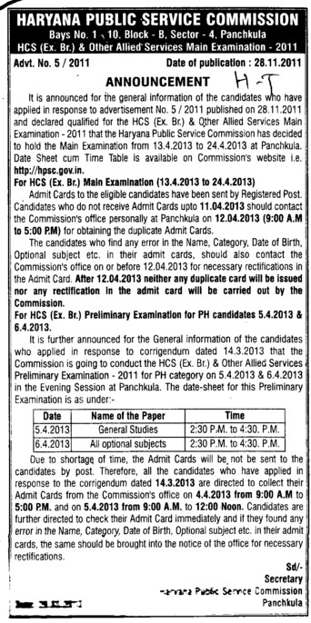Announcement of HCS Examination (Haryana Public Service Commission (HPSC))