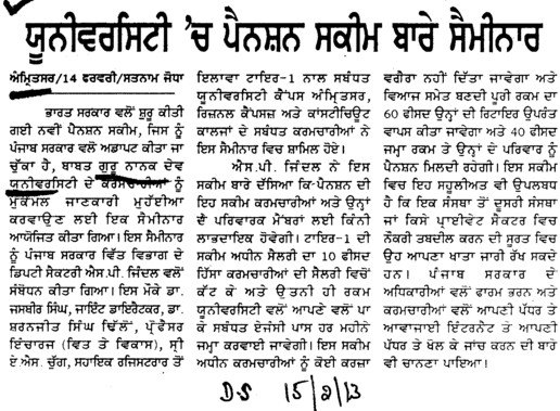 Seminar on University Pensioners scheme (Guru Nanak Dev University (GNDU))