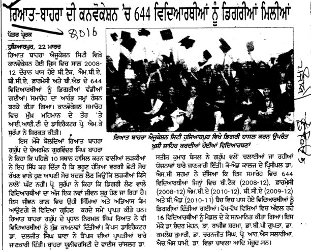 Degree distributed to 644 Students (Rayat and Bahra Group)