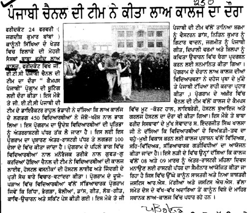 Punjabi College team visit Law College (Baba Farid Law College)