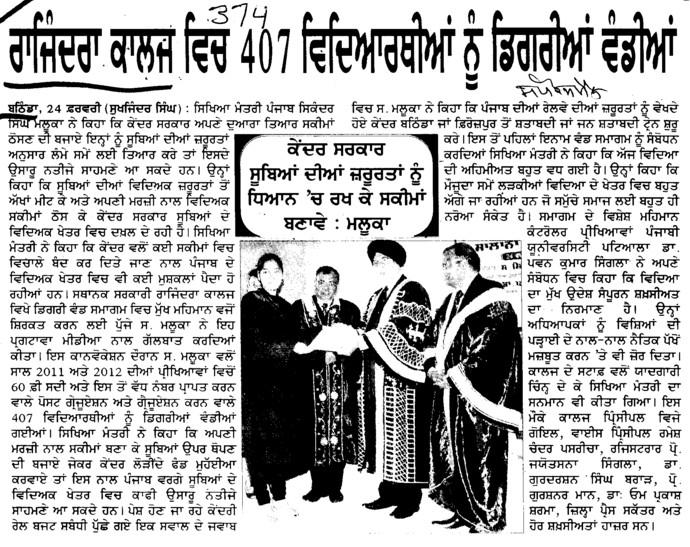 Degree distributed to 407 Students (Government Rajindra College)