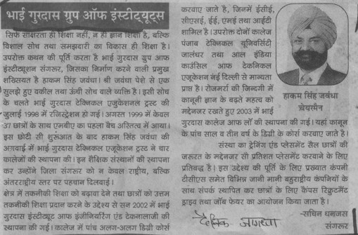 Message of Chairman Hakam Singh Javandha (Bhai Gurdas Group of Institutions)