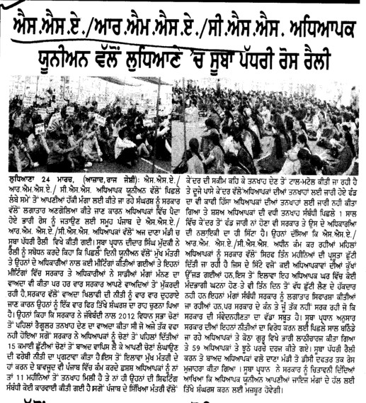 Dharna in Ludhiana (SSA RMSA CSS Teachers Union Punjab)