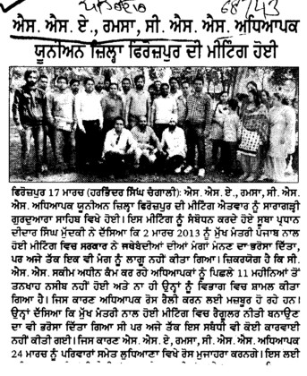 Meeting in Ferozepur (SSA RMSA CSS Teachers Union Punjab)