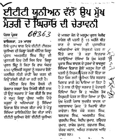 Fazilka Teachers Union vallo Deputy CM de ghirao di chetavni (ETT Teachers Union Punjab)