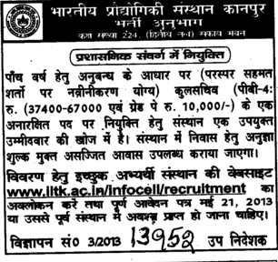 Vice Chancellor (Indian Institute of Technology (IITK))