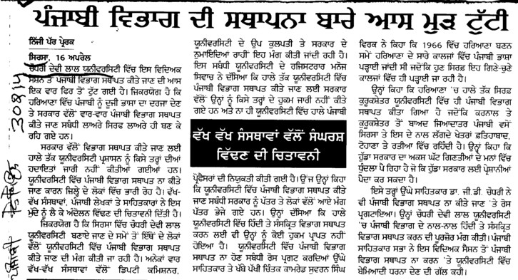 Establishment of Punjabi Department (Chaudhary Devi Lal University CDLU)