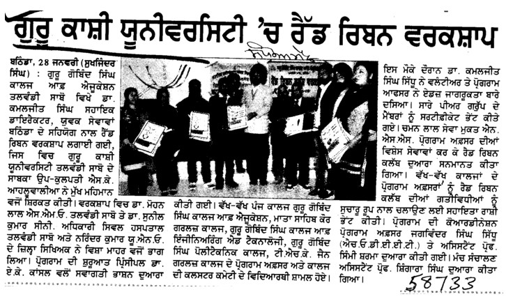 Red Ribbon workshop (Guru Kashi University)