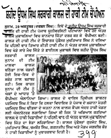 Hockey Team Champion (SUS Government College)