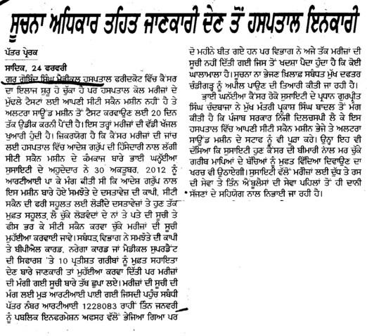 Information under RTI refused (Guru Gobind Singh Medical College)