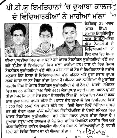 College Students ne mareya malla (Doaba Institute of Engineering and Technology Ghataur)