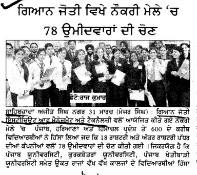 78 Students selected for job (Gian Jyoti Institute of Management and Technology (GJIMT))