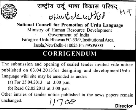Submission of Tender (National Council for Promotion of Urdu Language (NCPUL))