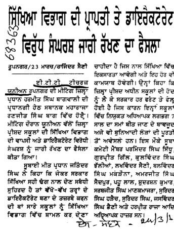 Directorate virudh sangharsh jari rakhan da faisla (ETT Teachers Union Punjab)