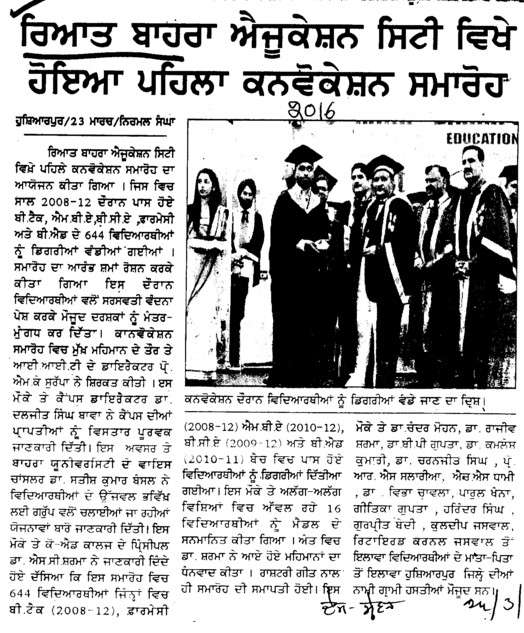 1st Convocation Program (Rayat and Bahra Group)