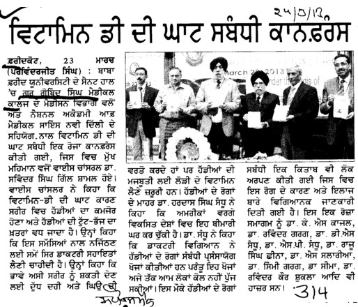 Conference on necessary of Vitamin D (Guru Gobind Singh Medical College)