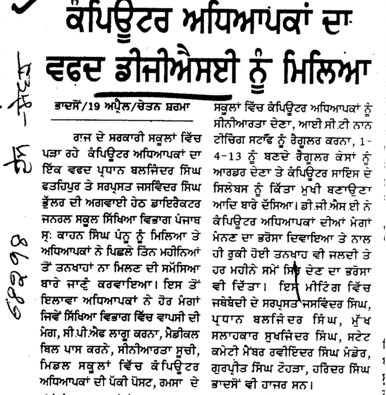 Computer teachers da vafad DGSE nu miliya (Director General School Education DGSE Punjab)