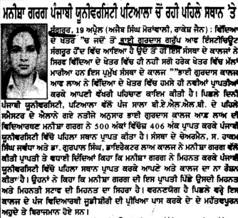 Manisha Garg Punjabi University cho first (Bhai Gurdas Group of Institutions)
