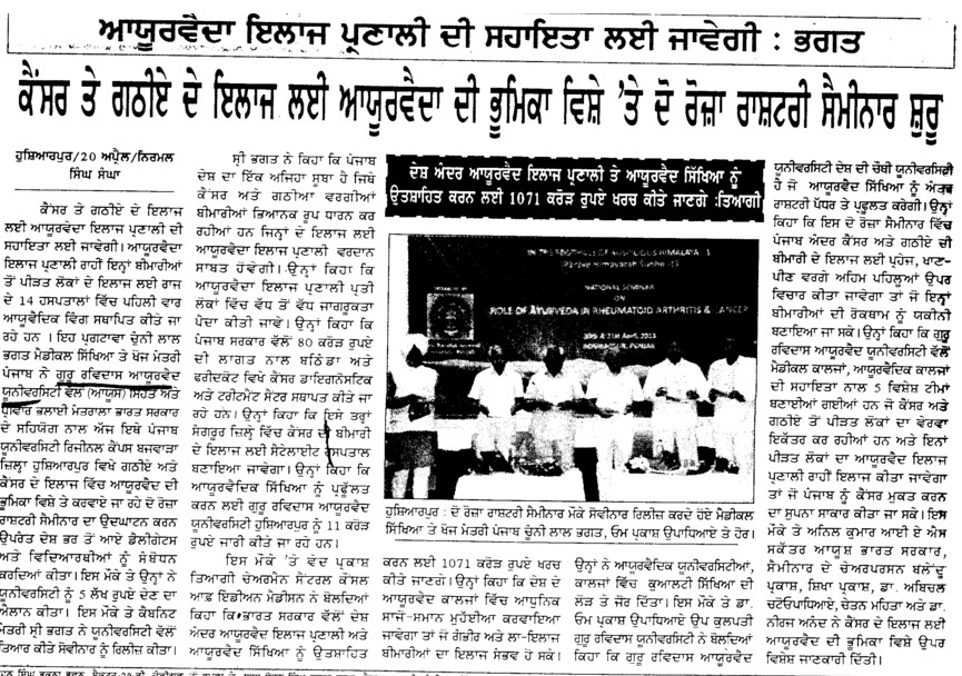 National Seminar on Cancer (Guru Ravidass Ayurved University (GRAU))
