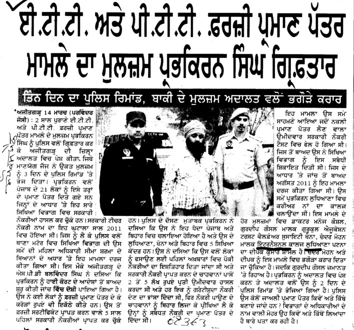 ETT and PTT Fake certificate case (ETT Teachers Union Punjab)