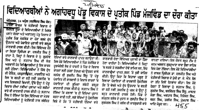 Students visited Verka Milk Plant and Majhvind village (Khalsa College)
