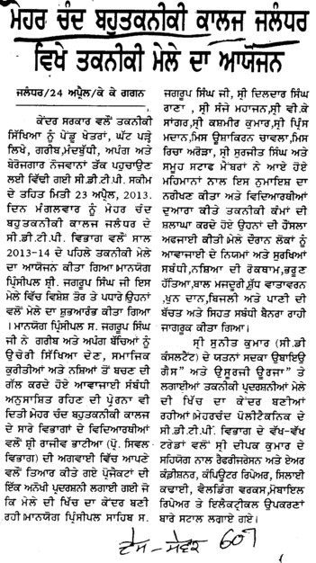 Technical Fair 2013 (Mehr Chand Polytechnic College)