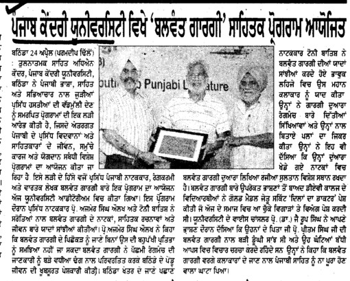 Balwant Gargi Cultural Program ayojit (Central University of Punjab)