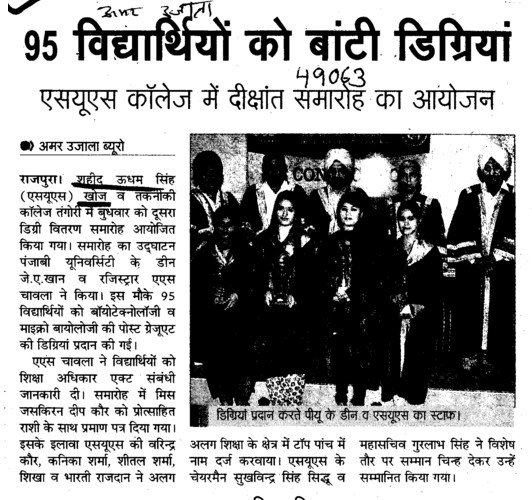 Degree distributed to 95 Students (Shaheed Udham Singh College of Research and Technology)