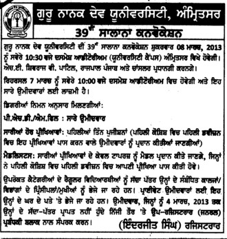 39th Annual Convocation (Guru Nanak Dev University (GNDU))