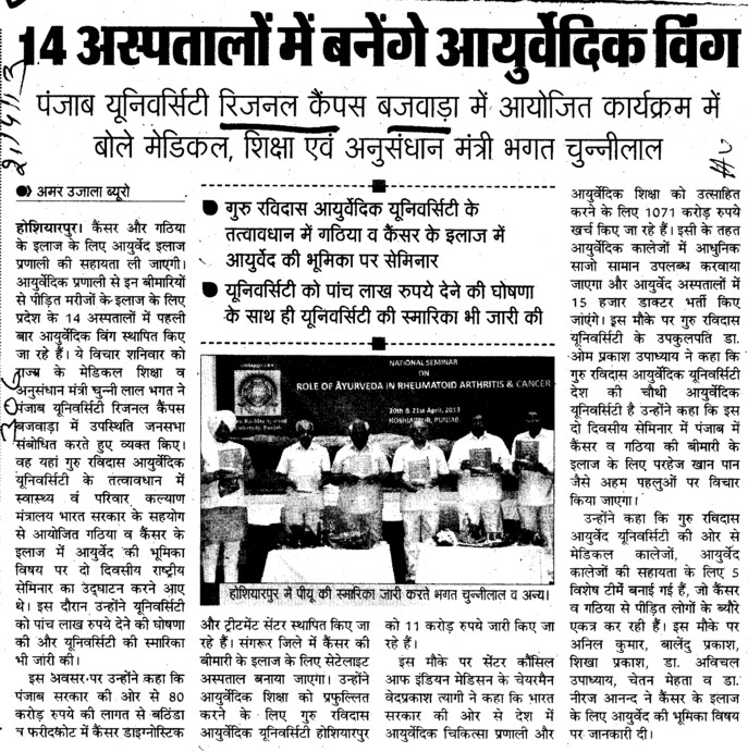 14 Hospitals me banege ayurvedic wing (PU Regional Campus PUSSGRC)