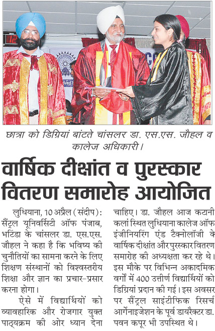 Prize distribution function (Central University of Punjab)