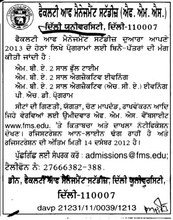 MBA and PhD (Delhi University)