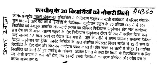 30 Students selected for job (Lovely Professional University LPU)