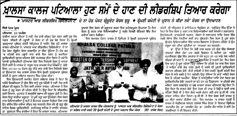 Starting of Master Leadership Development courses (Khalsa College)