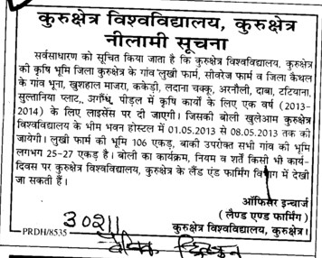 Auction for Agriculture land (Kurukshetra University)