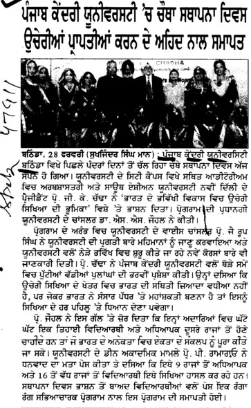 End of 4th Sathapna Diwas (Central University of Punjab)