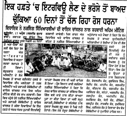 Dharna of 60 days (Guru Gobind Singh Medical College)