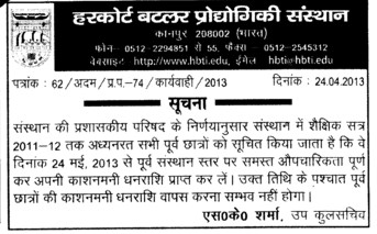 Kashanmani Dhanrashi for Students (Harcourt Butler Technological Institute (HBTI))