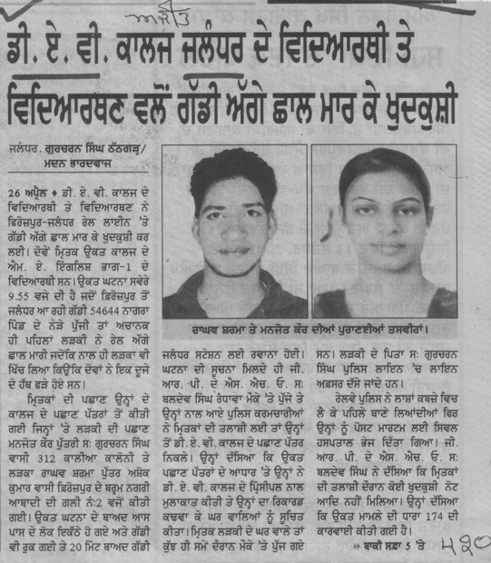 Raghav Sharma and Manjeet Kaur suicide (DAV College)