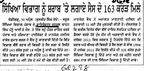 163 Crores of wine sas met to Education Department (Director General School Education DGSE Punjab)