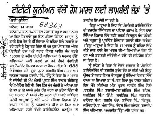 Rosh pardarshan by Bathinda teachers Union (ETT Teachers Union Punjab)