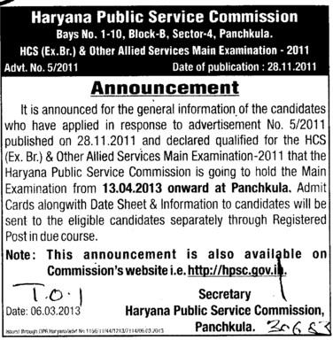 Announcement of Allied Services Examination (Haryana Public Service Commission (HPSC))