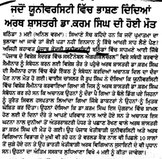 Grief Stricken on Dr Karam Singh (Central University of Punjab)