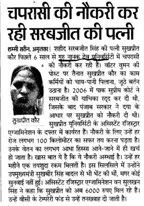 Sarabhjeet wife doing Peon job from 6 years in GNDU (Guru Nanak Dev University (GNDU))